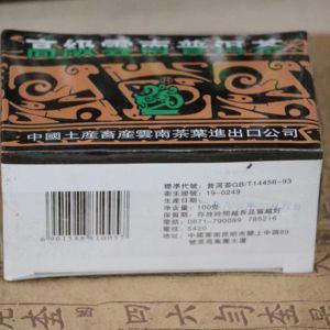 shu-puer-y562-chzhun-cha-zhong-cha-3