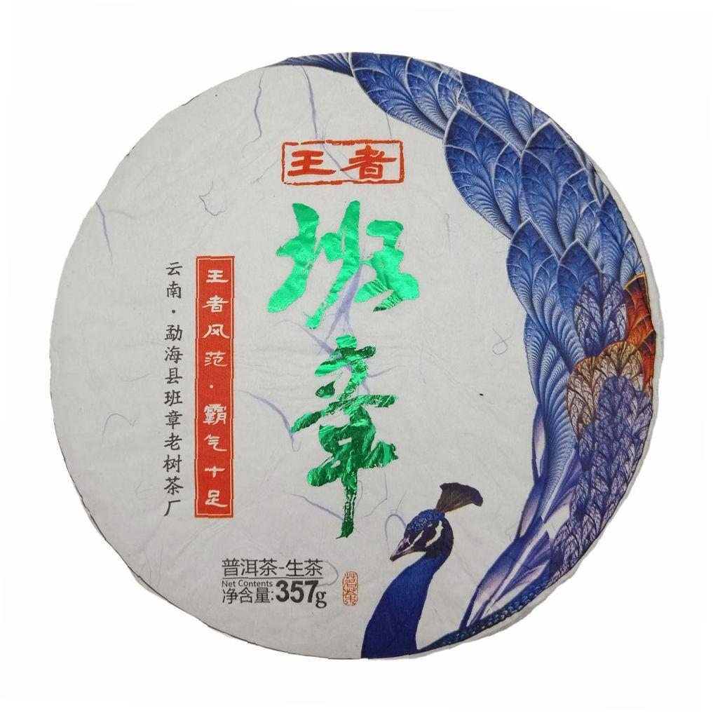 Шэн пуэр от Мэнхай Да И — Баньчжан Лао Шу Ча Правитель Баньчжан  купить с доставкой