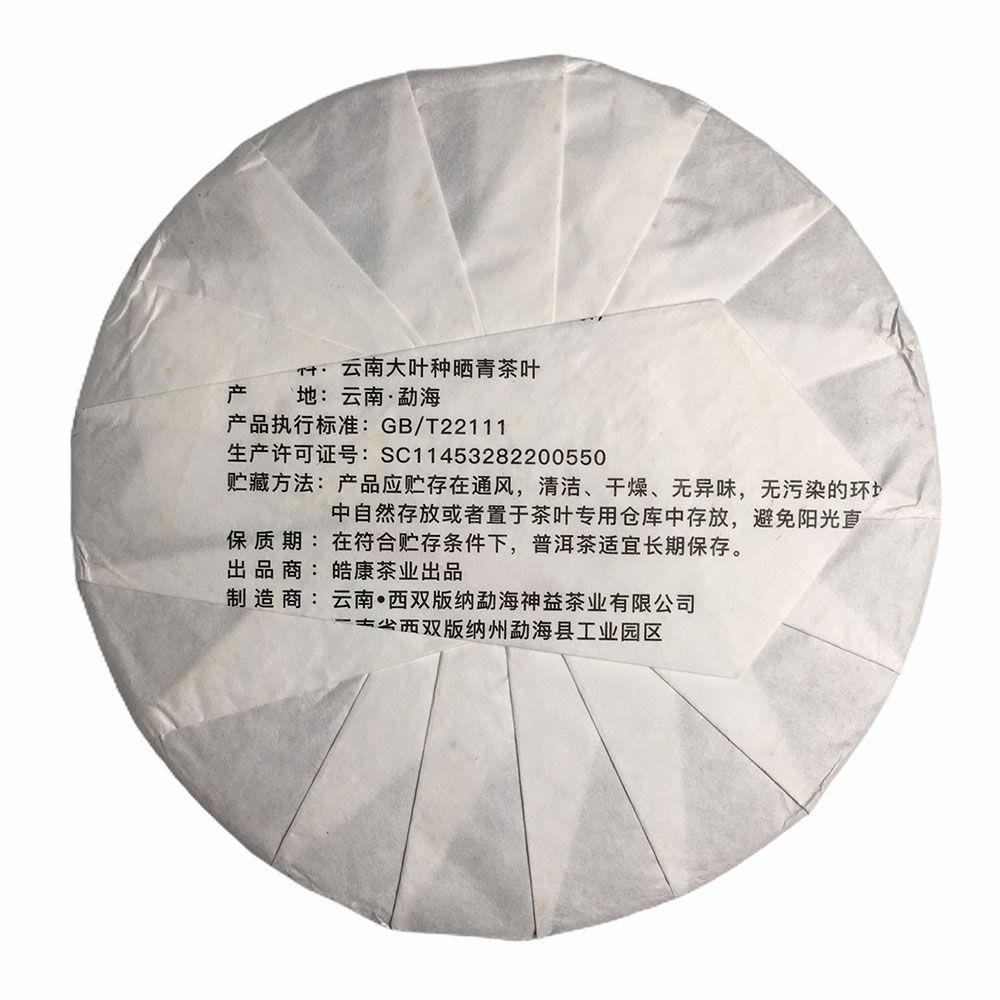 PhotoRoom_20200803_210736