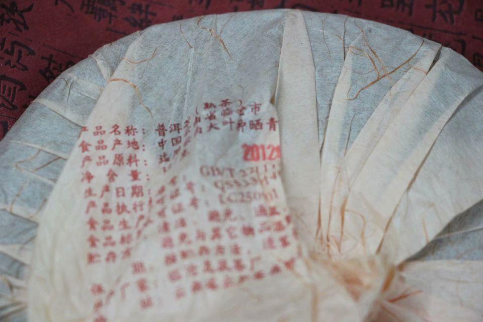 shu-puer-cha-xiang-nong-qing-long-feng-2