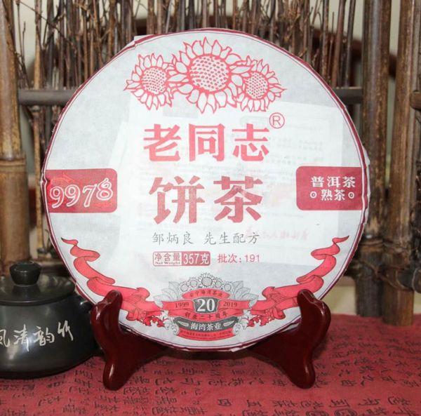 """Шу пуэр """"9978"""" Хайвань"""