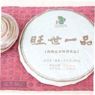 Wang-Shi-Yi-Cha2