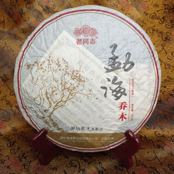 """Шу Пуэр """"Высокие деревья Мэнхай"""" - Хайвань"""