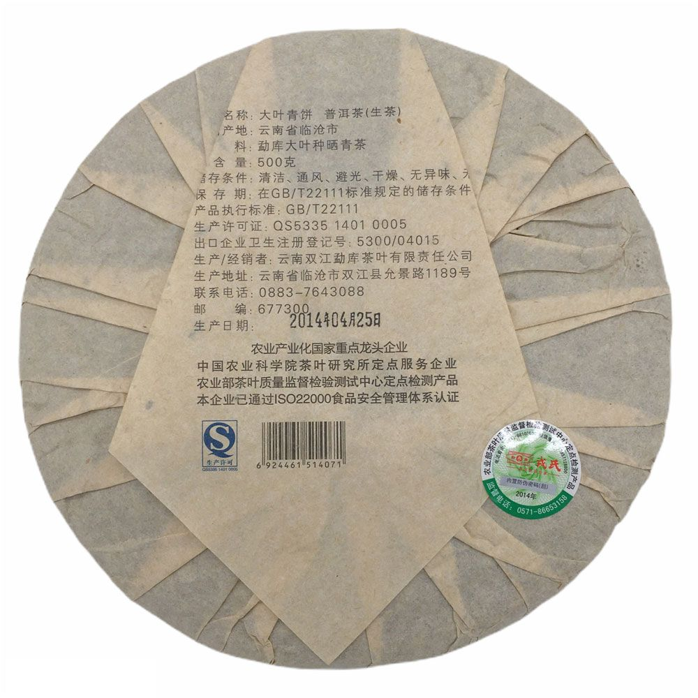 Шэн пуэр от Мэнку — Да Е Цин Бин Зелёный блин из больших листьев купить с доставкой