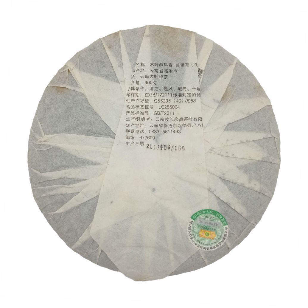 Шэн пуэр от Мэнку Му Е Чхун Ранняя весна купить с доставкой