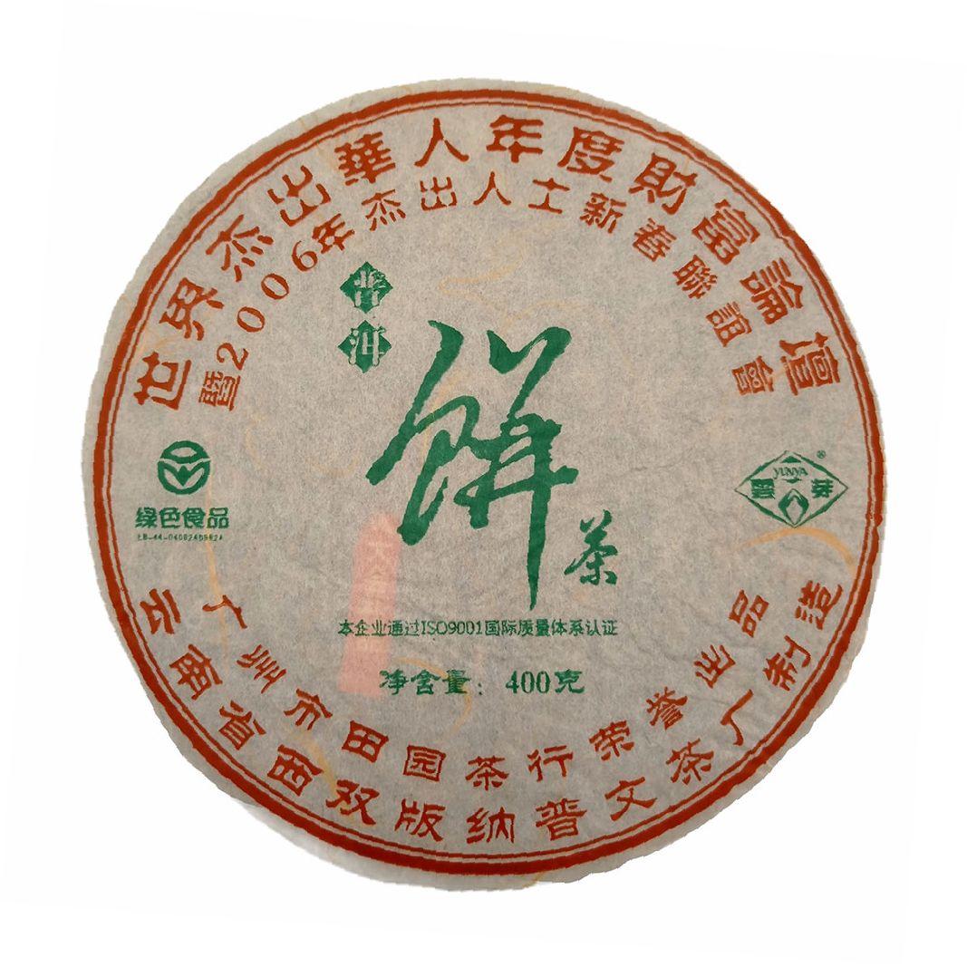 Шэн пуэр от Пувэнь В честь выдающегося 2006 года купить с доставкой